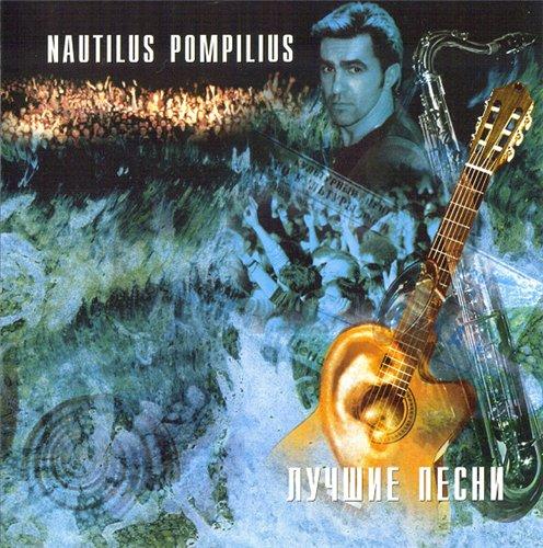 Nautilus pompilius акустика лучшие песни 1996